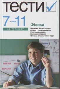 Татарчук Н.В. Тести з фізики 7-11 клас