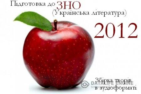 ЗНО твори в аудіоформаті (Українська література) 2012