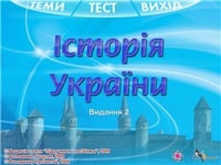 Тестові завдання. Історія України. Готуємось до ЗНО-2009 [uk]