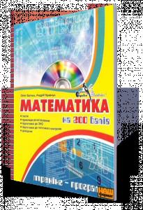 Математика на 200 балів (2010) PC