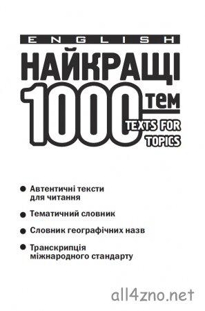 1000 творів з англійської мови