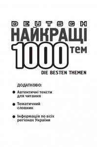1000 творів з німецької мови