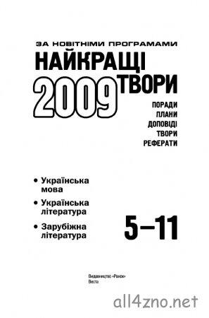 2009 творів з україньскої мови, української літератури та зарубіжної (світової) літератури.