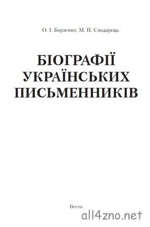 Біографії українських письменників з 5 по 11 клас