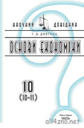 Наочний довідник Основи економіки 10—11 клас. Довгань Г. Д.
