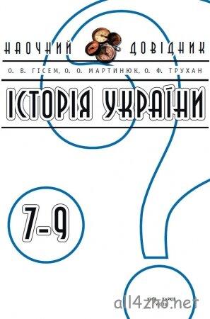Наочний довідник  Історія України 7—9 класи. Гісем О. В., Мартинюк О. О.