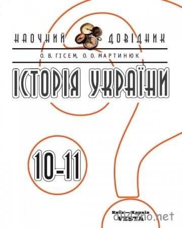 Наочний довідник  Історія України 10—11 класи. Гісем О. В., Мартинюк О. О.