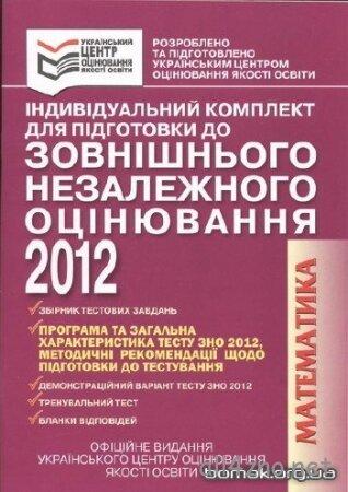 Індивідуальний комплект для підготовки до ЗНО 2012 (математика)