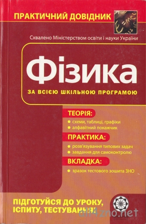 Практичний довідник Фізика, за всією шкільною програмою. О.В. Дудінова, К.Е. Нємченко