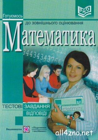 ЗНО 2013: Посібник для підготовки до ЗНО: Готуємось до зовнішнього оцінювання Математика / Капіносов, Білоусова, Гап'юк, Мартинюк