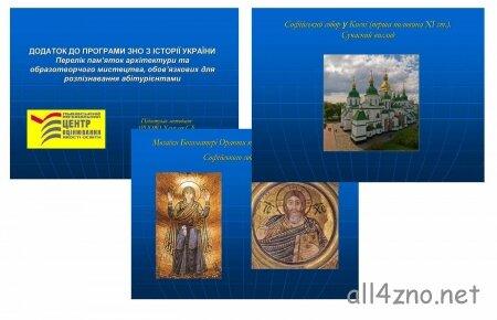 ЗНО з Історії України: Перелік пам'яток архітектури та  образотворчого мистецтва