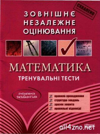 ЗНО 2013: Математика, Тренуванльні тести, О. Ю. Максименко, О. О. Тарасенко