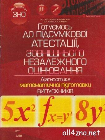 Бродський Я. С. Підготовка до зно 2013: Математика, Готуємось до підсумкової атестації, зовнішнього неза-лежного оцінювання