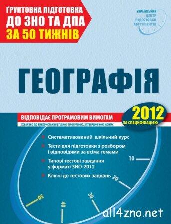 Т. В. Орлова, географія, Навчальний посібник, підготовка до ЗНО і ДПА з географії за 50 тижнів.
