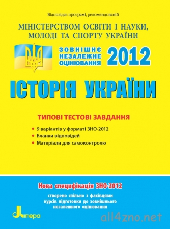 Гісем О. В., Історія України, Типові тестові завдання, у форматі ЗНО
