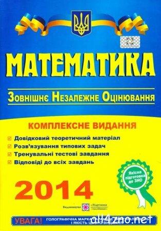Капіносов, Білоусова, Гап'юк: Математика Комплексне видання 2014 (Зовнішнє Незалежне оцінювання)